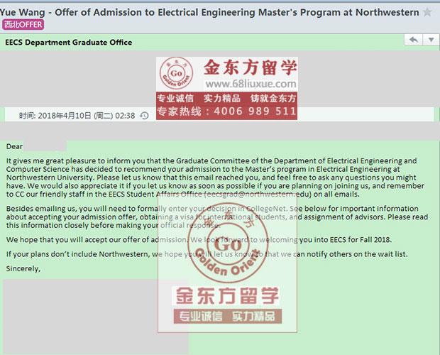 美国西北大学电子工程EE专业硕士OFFER