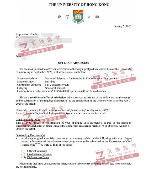 至领学员获香港大学环境工程硕士录取