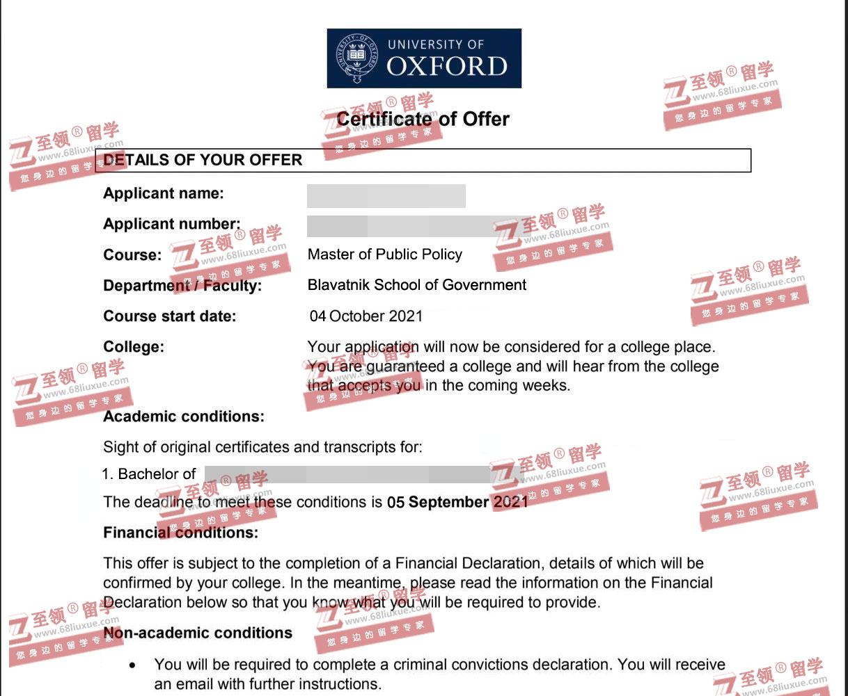 牛津大学公共政策硕士Oxford MPP录取