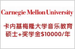 喜报!W同学获卡内基梅隆大学音乐教育硕士+奖学金$10000/年