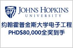 约翰霍普金斯大学博士全奖PHD in EE $80,000