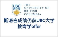 低语言成绩仍获UBC大学教育学offer