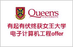 有起有伏终获女王大学电子计算机工程offer