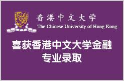 喜获香港中文大学金融专业录取