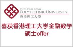 喜获香港理工大学金融数学硕士offer