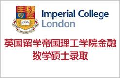 英国留学帝国理工学院金融数学硕士录取