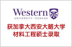 获加拿大西安大略大学材料工程硕士录取