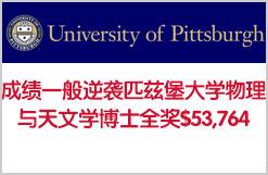 成绩一般逆袭匹兹堡大学量子物理博士全奖$53,764
