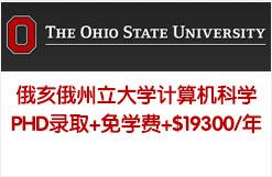 工科牛校OSU俄亥俄州立大学计算机博士PHD全奖