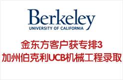 金东方客户获专排3的加州伯克利UCB机械工程专业录取