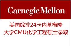 2017美国综排24卡内基梅隆大学CMU化学工程硕士录取
