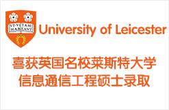 喜获英国名校莱斯特大学信息通信工程硕士录取
