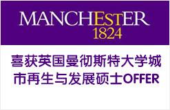 喜获英国曼彻斯特大学城市再生与发展硕士OFFER