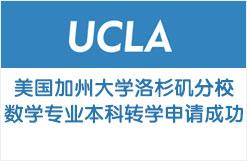 美国加州大学洛杉矶分校数学专业本科转学申请成功