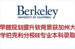早做规划提升软背景获加州大学伯克利分校EE专业本科录取