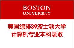 美国综排39波士顿大学计算机专业本科录取