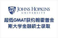 超低GMAT获约翰霍普金斯大学金融硕士录取