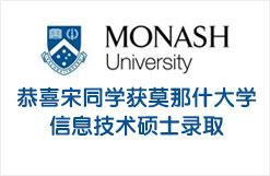 恭喜宋同学获莫那什大学信息技术硕士录取