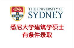 悉尼大学建筑学硕士有条件录取