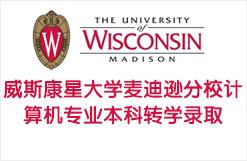 威斯康星大学麦迪逊分校计算机专业本科转学录取