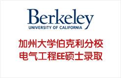 加州大学伯克利分校电气工程EE硕士录取