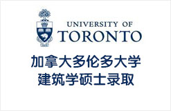 加拿大多伦多大学建筑学硕士录取