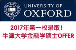 2017年第一枚录取!牛津大学金融学硕士OFFER