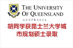 胡同学获昆士兰大学城市规划硕士录取