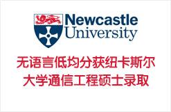 无语言低均分获纽卡斯尔大学通信工程硕士录取