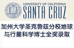 加州大学圣克鲁兹分校地球与行星科学博士全奖录取