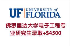 佛罗里达大学电子工程专业研究生录取+$4500