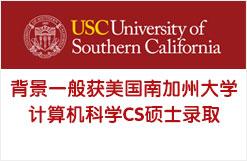 背景一般获美国南加州大学计算机科学CS硕士录取