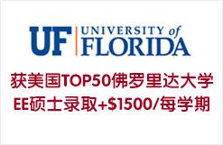 三低申请者获美国TOP50佛罗里达大学EE硕士录取+$1500/每学期