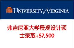 弗吉尼亚大学景观设计硕士录取+$7,500