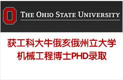 获工科大牛俄亥俄州立大学机械工程博士PHD录取
