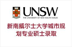 新南威尔士大学城市规划专业硕士录取