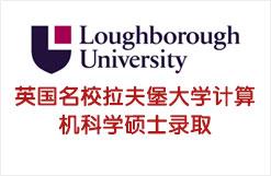 英国名校拉夫堡大学计算机科学硕士录取