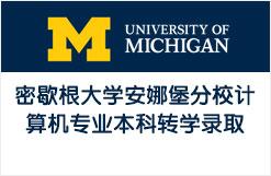 密歇根大学安娜堡分校计算机专业本科转学录取