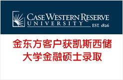 金东方客户获凯斯西储大学金融硕士录取