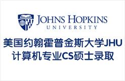 美国约翰霍普金斯大学JHU计算机专业CS硕士录取