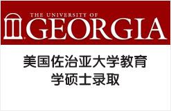 美国佐治亚大学教育学硕士录取