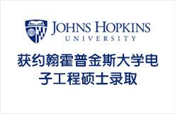 获约翰霍普金斯大学电子工程硕士录取