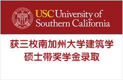 获三枚南加州大学建筑学硕士带奖学金录取