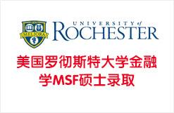美国罗彻斯特大学金融学MSF硕士录取