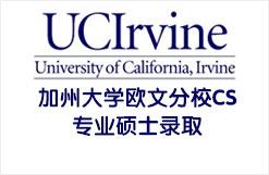 加州大学欧文分校CS专业硕士录取