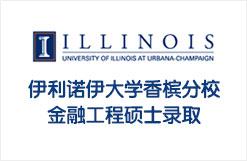 美国伊利诺伊大学香槟分校金融工程硕士录取