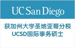 低分成功逆袭加州大学圣地亚哥分校UCSD国际事务硕士