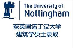 英国诺丁汉大学建筑学硕士录取
