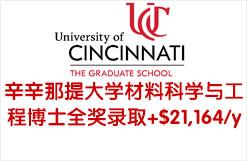 美国辛辛那提大学材料科学与工程博士PHD全奖录取+$21,164/y