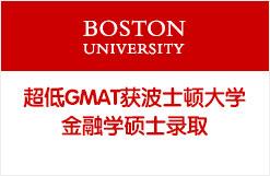 超低GMAT获波士顿大学金融学硕士录取